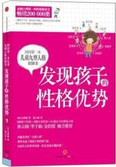 发现孩子的性格优势:国内  本儿童九型人格识别书(试读本)