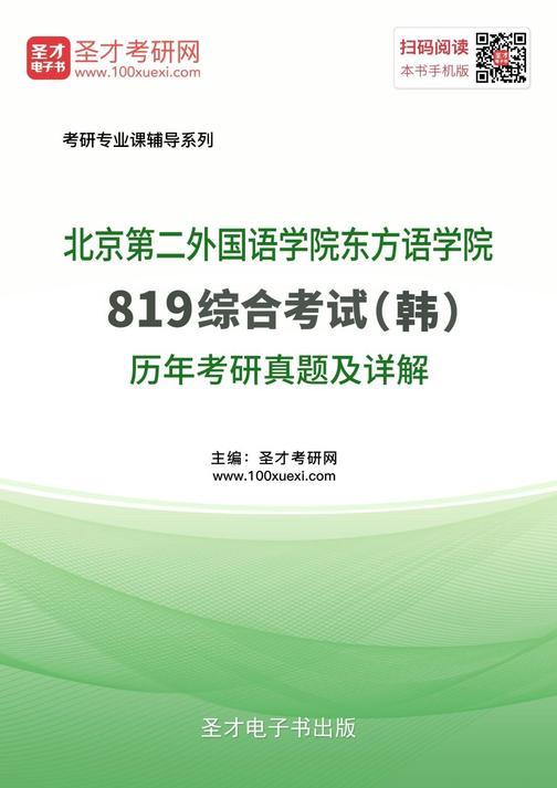 北京第二外国语学院东方语学院819综合考试(韩)历年考研真题及详解