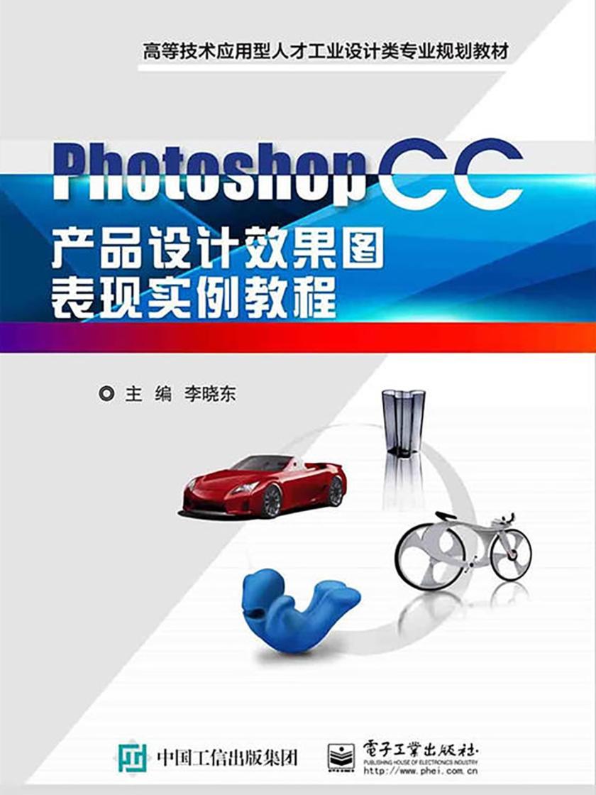 Photoshop CC产品设计效果图表现实例教程
