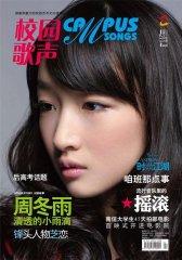 校园歌声 月刊 2011年07期(电子杂志)(仅适用PC阅读)