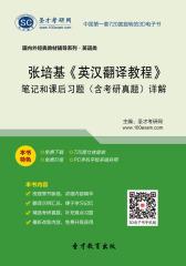 [3D电子书]圣才学习网·张培基《英汉翻译教程》笔记和课后习题(含考研真题)详解(仅适用PC阅读)