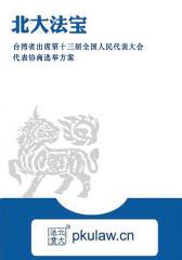 台湾省出席第十三届全国人民代表大会代表协商选举方案