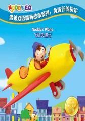诺弟双语情商故事系列:飞机失控记