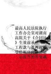 最高人民法院执行工作办公室对湖南高院关于《合同法》生效前承包人的工程款与抵押权的受偿顺序问题的请示报告的答复函