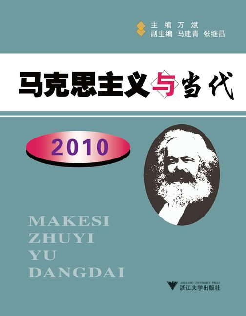 马克思主义与当代.2010
