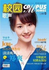 校园歌声 月刊 2011年09期(电子杂志)(仅适用PC阅读)