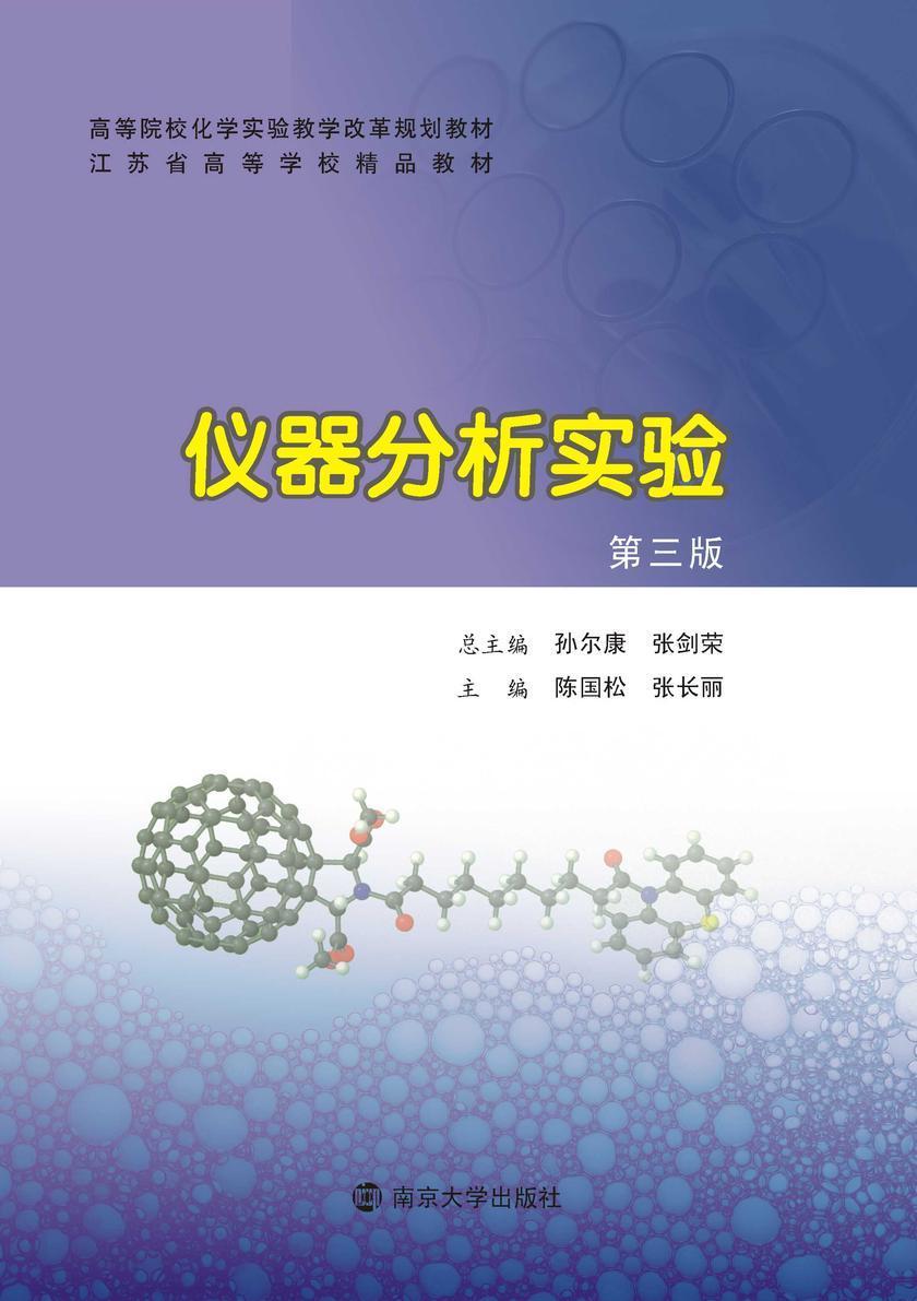 仪器分析实验(第三版)