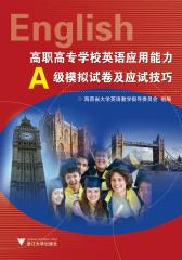 高职高专学校英语应用能力A级模拟试卷及应用试技巧(仅适用PC阅读)