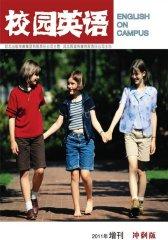 校园英语 月刊 2011年13期(电子杂志)(仅适用PC阅读)