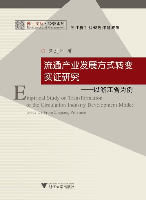 流通产业发展方式转变实证研究——以浙江省为例