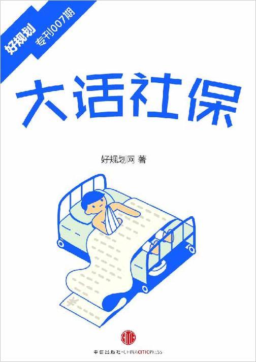 大话社保(好规划专刊007期)(电子杂志)
