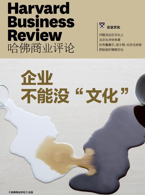 """企业不能没""""文化""""(《哈佛商业评论》增刊)(电子杂志)"""