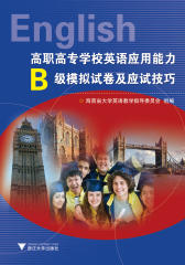 高职高专学校英语应用能力B级模拟试卷及应用试技巧(仅适用PC阅读)