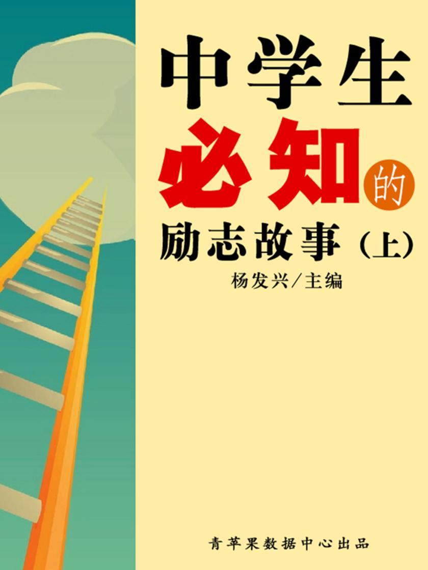中学生必知的励志故事(上)