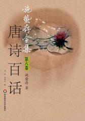 施蛰存全集·诗百话(中册)