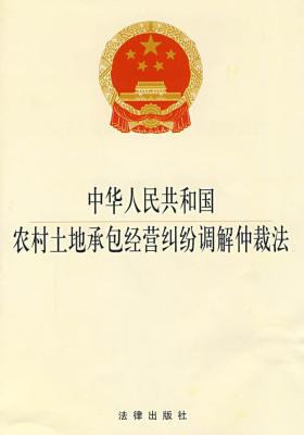 中华人民共和国农村土地承包经营纠纷调解仲裁法