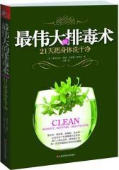 伟大的排毒术:21天把身体洗干净(改变世界的排毒计划)(试读本)