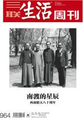 三联生活周刊·南渡的星辰:西南联大八十周年(2017年48期)(电子杂志)