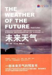 未来天气(一部未来天气的预言书)(试读本)