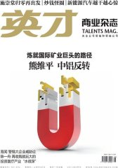 英才 月刊 2011年08期(电子杂志)(仅适用PC阅读)