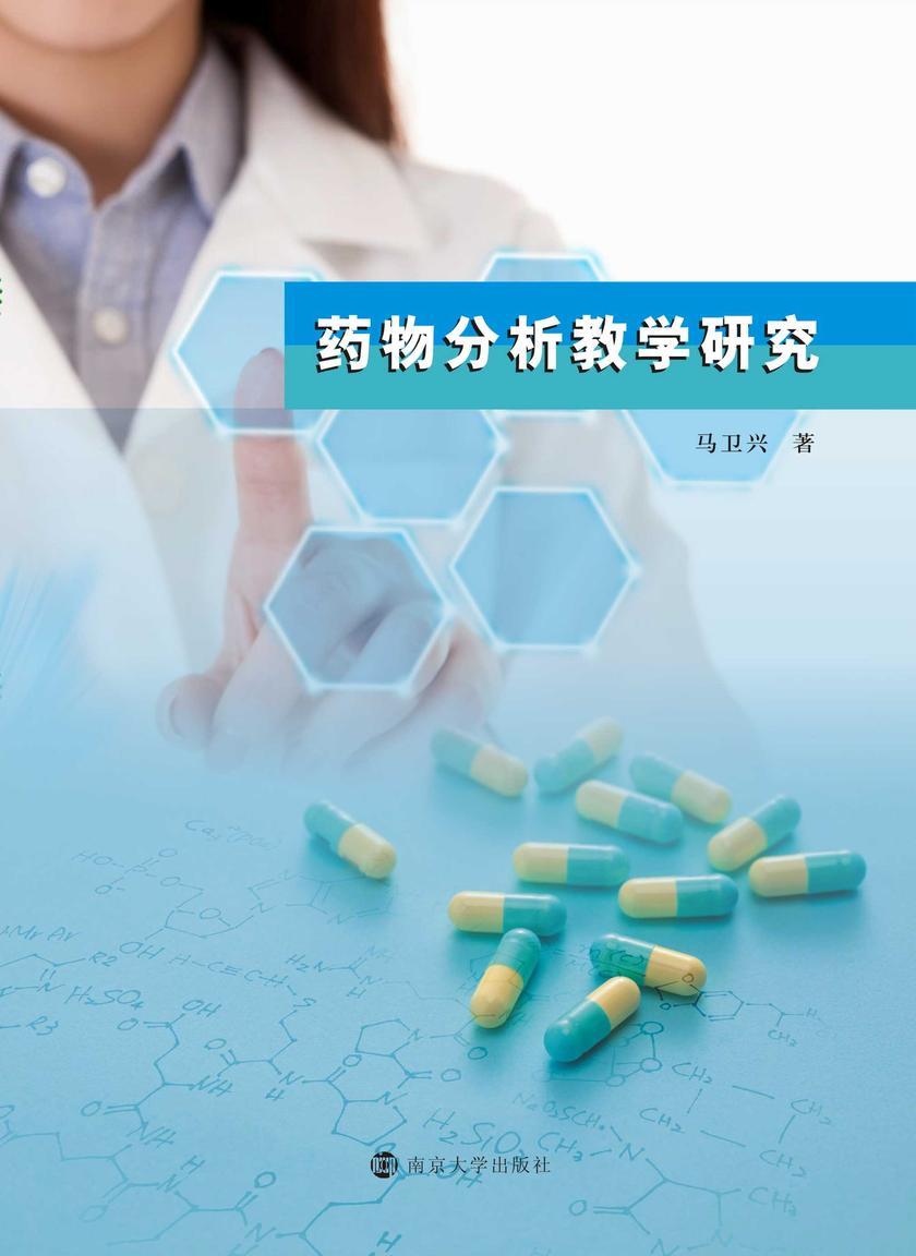 药物分析教学研究