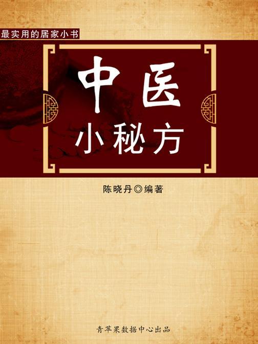 中医小秘方(最实用的居家小书)