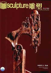 雕塑 双月刊 2011年03期(电子杂志)(仅适用PC阅读)
