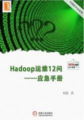 Hadoop运维12问--应急手册