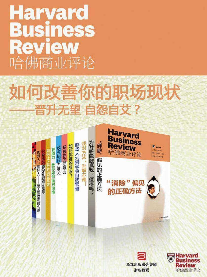 哈佛商业评论·如何改善你的职场现状——晋升无望 自怨自艾?【精选必读系列】(全12册)(电子杂志)