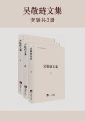 吴敬琏文集(套装共3册)