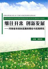 继往开来 创新发展——河南省农技协发展的理论与实践研究