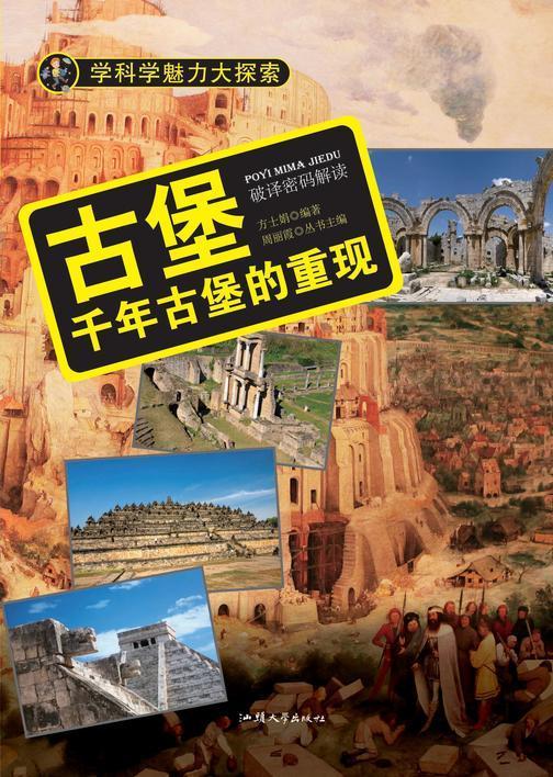 古堡:千年古堡的重现