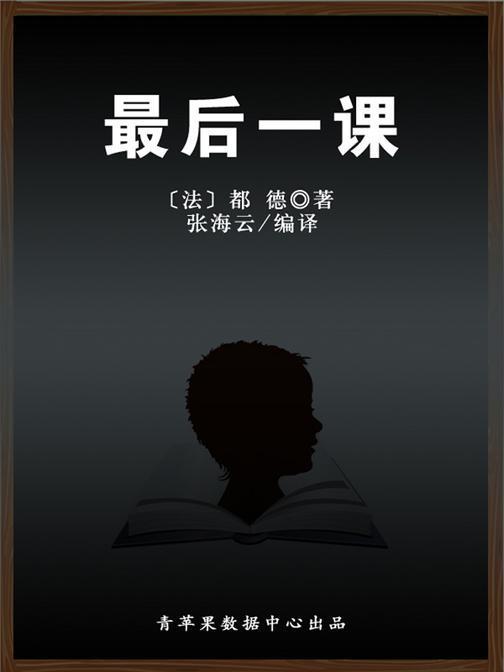 最后一课(经典世界名著)