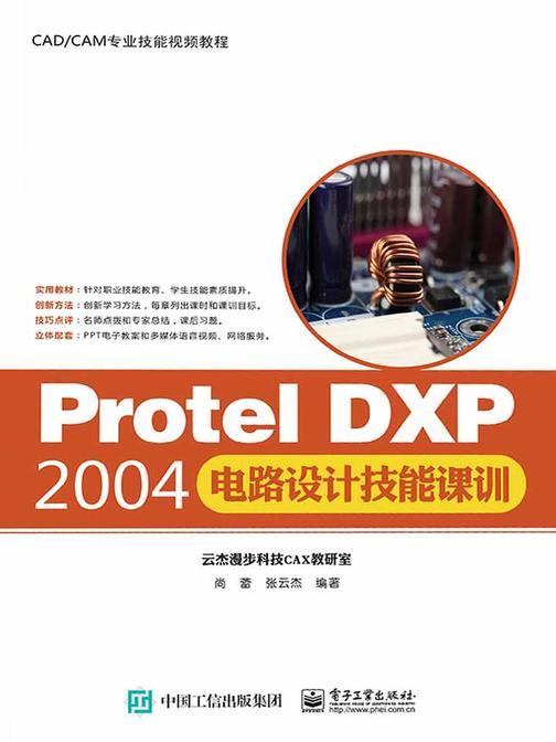 Protel DXP 2004电路设计技能课训