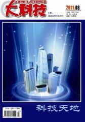 大科技 月刊 2011年08期(电子杂志)(仅适用PC阅读)