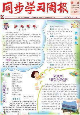 《同步学习周报》 语文 六年级(合订本) 2014012期(电子杂志)(仅适用PC阅读)