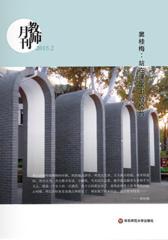 教师月刊窦桂梅:站在课堂上的校长 (大夏书系)