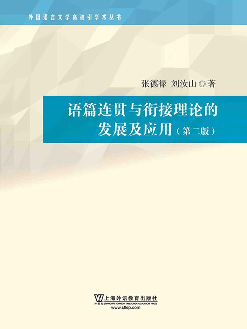 外国语言文学高被引学术丛书:语篇连贯与衔接理论的发展及应用(第二版)