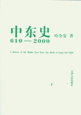 中东史:610-2000(下)(仅适用PC阅读)