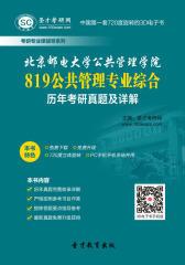 [3D电子书]圣才学习网·北京邮电大学公共管理学院819公共管理专业综合历年考研真题及详解(仅适用PC阅读)