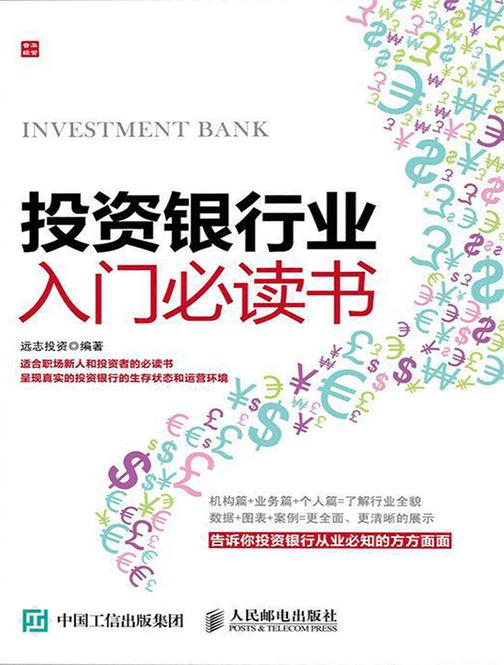 投资银行业入门必读书
