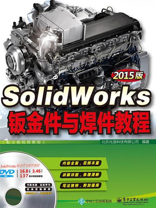 SolidWorks钣金件与焊件教程(2015版)(配全程视频教程)(含DVD光盘1张)