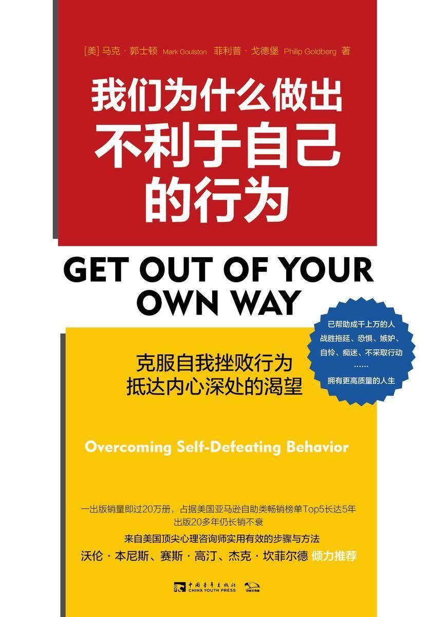 我们为什么做出不利于自己的行为:克服自我挫败行为,抵达内心深处的渴望