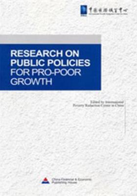 利贫增长的公共政策研究(英文版)