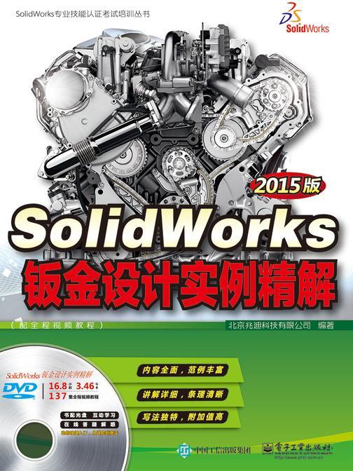 SolidWorks钣金设计实例精解(2015版)(配全程视频教程)
