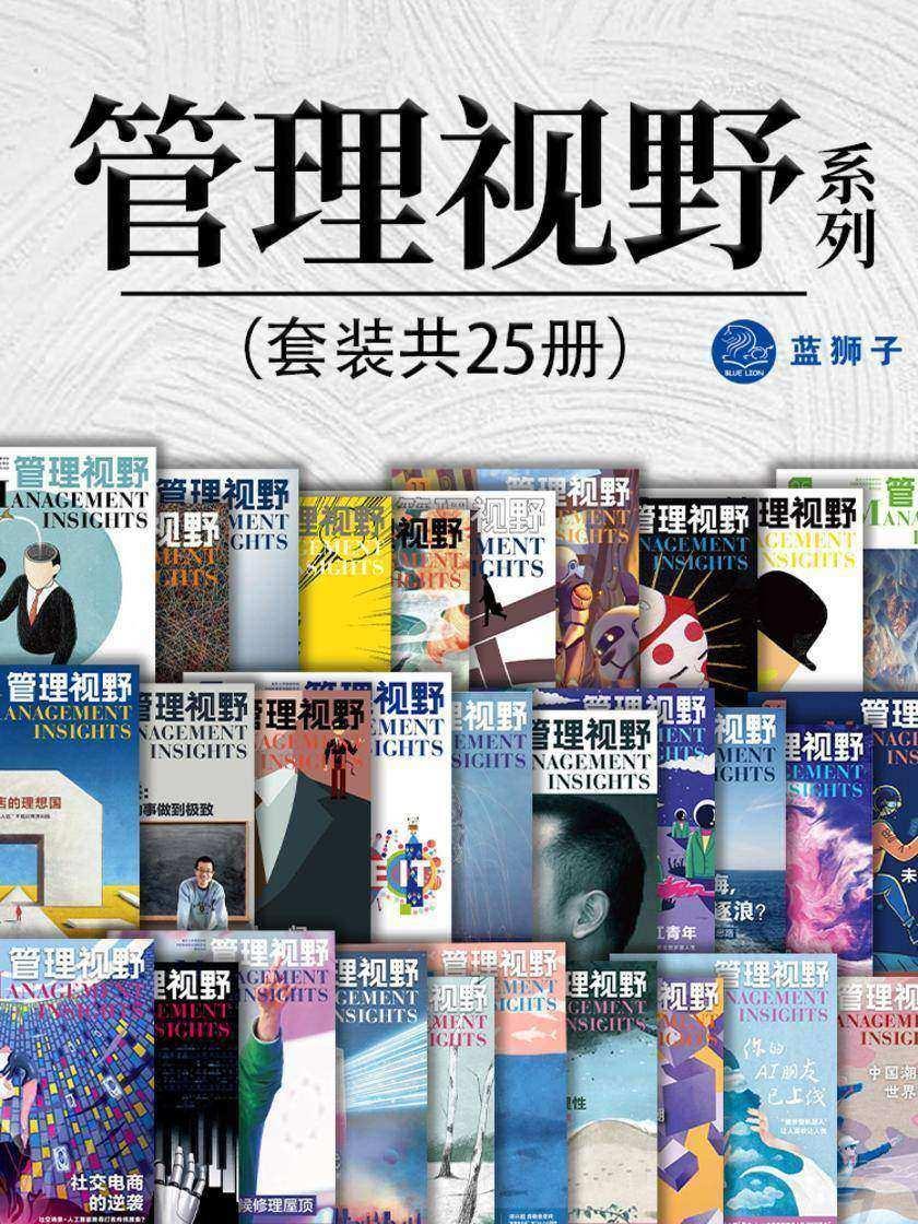 """管理视野系列(套装共25册)(""""对谈""""商界领袖,荟萃世界及中国企业管理学者多年的研究成果,带你掌握全球商业手法与管理理念!)(电子杂志)"""