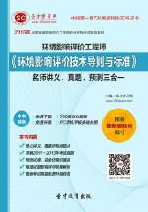 [3D电子书]圣才学习网·2015年环境影响评价工程师《环境影响评价技术导则与标准》名师讲义、真题、预测三合一(仅适用PC阅读)