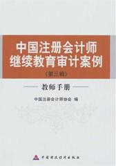 中国注册会计师继续教育审计案例(第三辑)