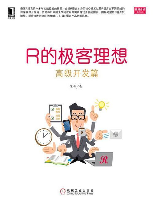 R的极客理想——高级开发篇