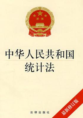 中华人民共和国统计法:最新修订版